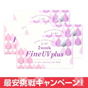 ★【送料無料】2ウィークファインUV PLUS×4箱セット