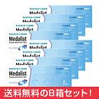 ★【送料無料】メダリストワンデープラス×8箱セット/ボシュロム/ コンタクト コンタクトレンズ