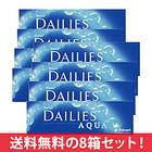 ★【送料無料】デイリーズアクア 30枚パック×8箱セット/アルコン コンタクト コンタクトレンズ