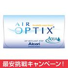 ★エアオプティクス・アクア/2週間使い捨て アルコン コンタクト コンタクトレンズ