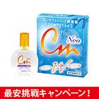 ★CMプラス ネオ/エイコー/ケア用品/装着液/コンタクトレンズ通販の専門店