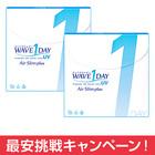 ★【送料無料】WAVEワンデー×2箱セット/コンタクト コンタクトレンズ