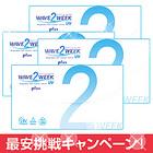 ★【送料無料】WAVE2ウィーク UV×4箱セット/2週間使い捨てタイプ/WAVE/コンタクト コンタクトレンズ