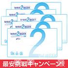 ★【送料無料】WAVE2ウィーク UV×6箱セット/2週間使い捨てタイプ/WAVE/コンタクト コンタクトレンズ