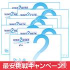 ★【送料無料】WAVE2ウィーク UV×8箱セット/2週間使い捨てタイプ/WAVE/コンタクト コンタクトレンズ
