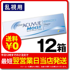 ACUVUEモイストトーリック×12箱