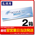 ACUVUEモイストトーリック×2箱