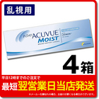 ACUVUEモイストトーリック×4箱