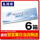 ACUVUEモイストトーリック×6箱