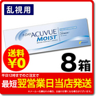 ACUVUEモイストトーリック×8箱