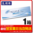 ACUVUEモイストトーリック