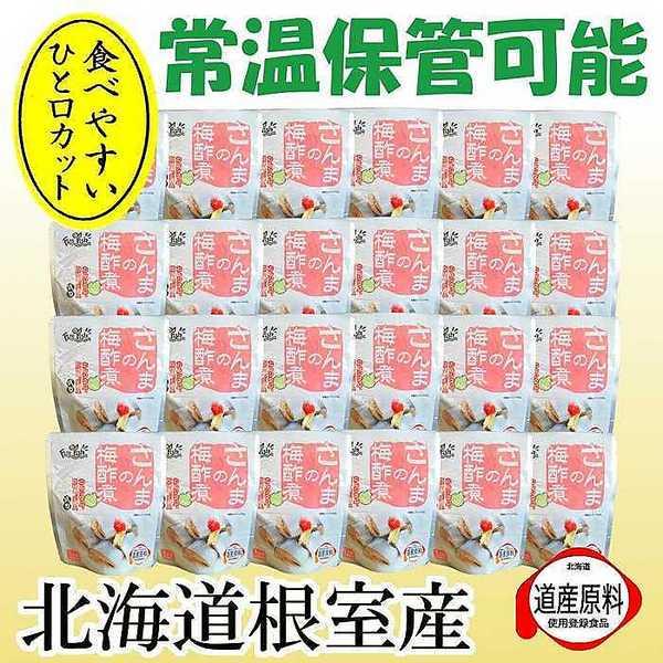 【北海道根室市】さんまの梅酢煮 24袋セット