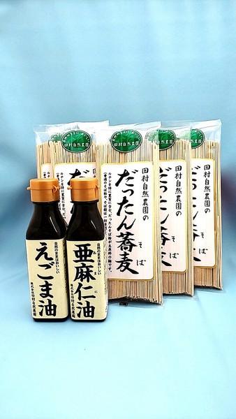 【送料無料】120歳セット 11 えごま油 100g  亜麻仁油 100g だったん蕎麦 200g×6袋