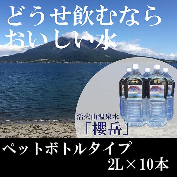 【送料無料】活火山温泉水「櫻岳」ペットボトルタイプ2L×10本