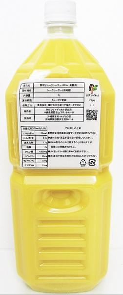 青切り シークヮーサー2L 原液沖縄産 大宜味村 果汁100%