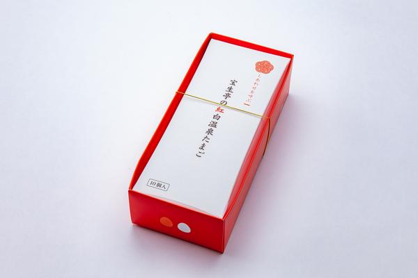 紅白温泉卵(10個入)
