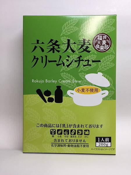 【送料無料】小麦不使用レトルト大麦シチュー 味が選べる3個セット(クリーム・ビーフ)