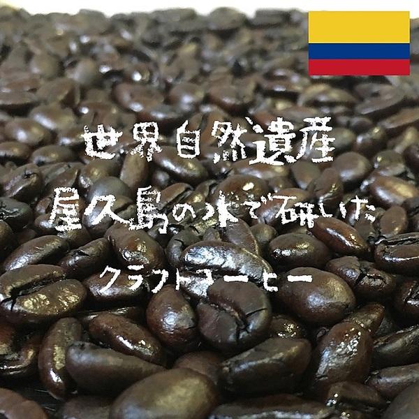 カフェインレス コロンビア Supremo ※※2袋まで同梱可(送料270円)