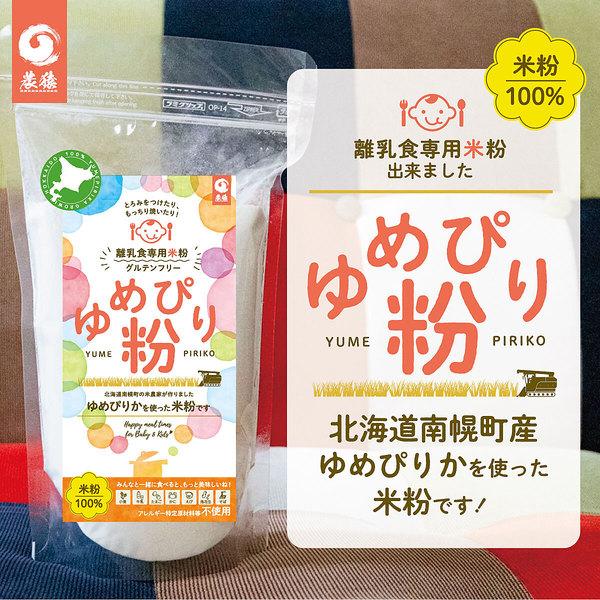 離乳食用米粉「ゆめぴり粉」400g