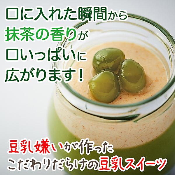 豆乳プリンLucollet(ルコレ)抹茶4個入り