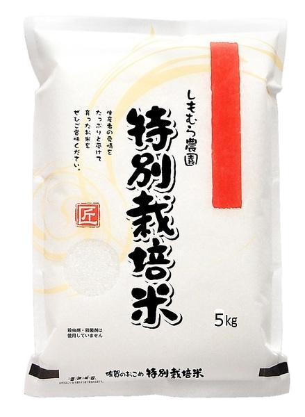 もっちりつやつや特別栽培米さがびより【減農薬栽培】白米2合(300g) 佐賀県産