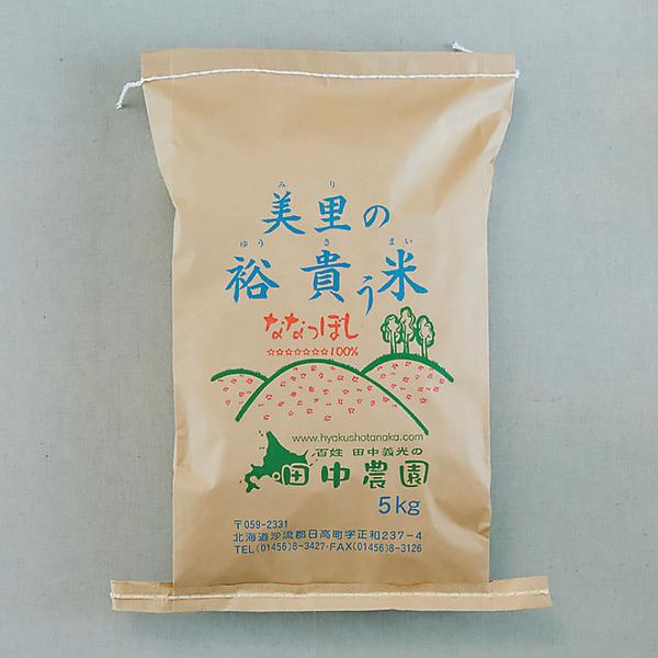 令和2年産 ななつぼし 白米 5kg(JGAP認証)