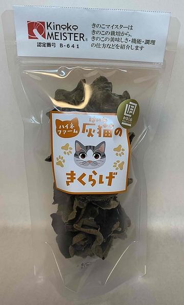 灰猫のきくらげ(乾燥)40g