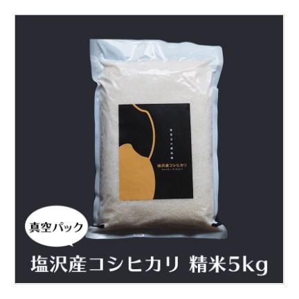 【送料無料】新潟県南魚沼塩沢産コシヒカリ 5kg