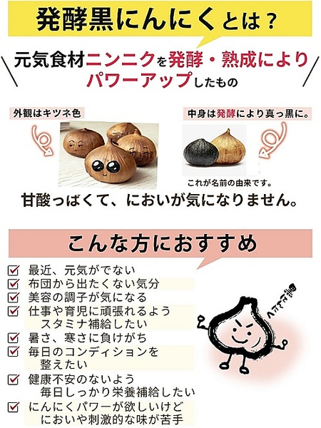 福黒無添加発酵熟成黒にんにく200g箱型(詰替用)
