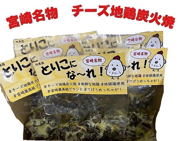 【送料無料】チーズ地鶏炭火焼140g×1
