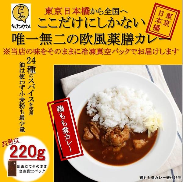 <東京日本橋 唯一無二の欧風薬膳カレー> 鶏もも煮カレー220g×5食セット