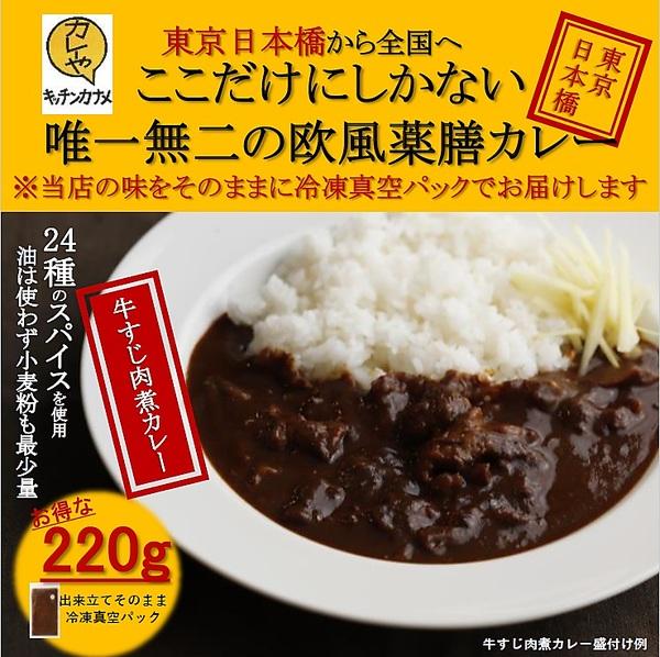 <東京日本橋 唯一無二の欧風薬膳カレー> 牛すじ肉煮カレー220g×5食セット