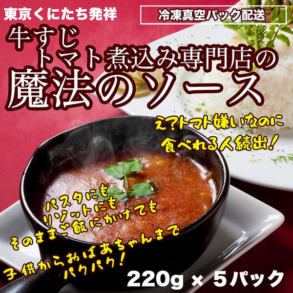 【冷凍】とろとろ牛すじトマト煮込みソース (220g × 5パック)