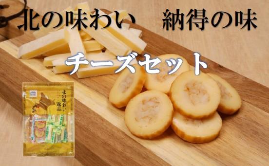 【送料無料】チーズセット
