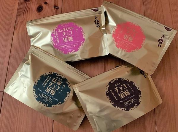 【送料無料】チョコ黒糖4種セット