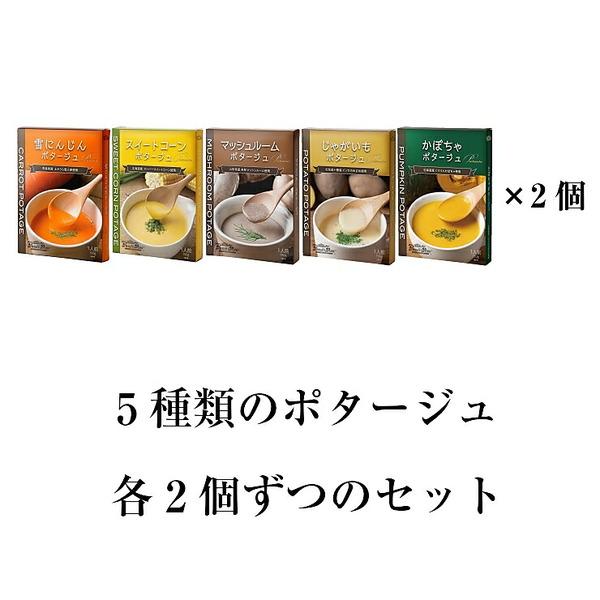 国産こだわり野菜のポタージュスープ5種10食セット