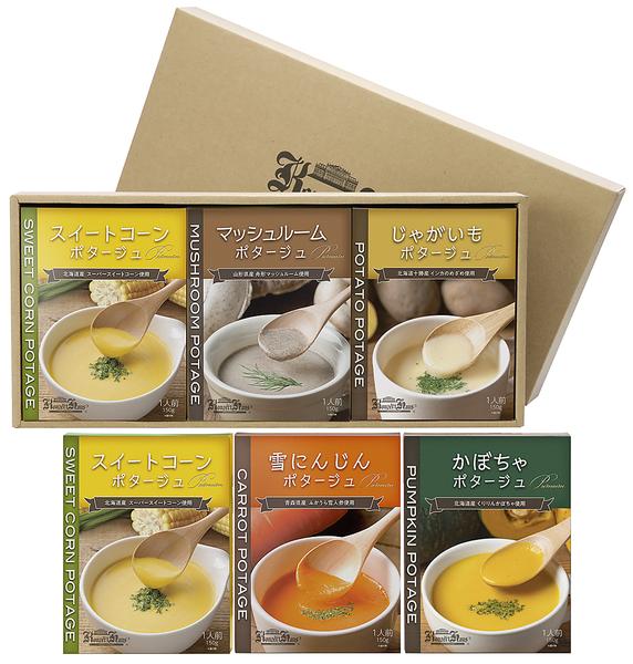 国産こだわり野菜のポタージュスープ6食ギフトセット