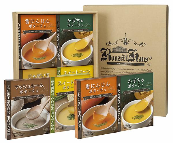 国産こだわり野菜のポタージュスープ8食ギフトセット