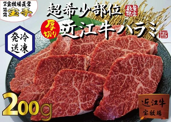 【送料無料】近江牛ハラミ焼肉