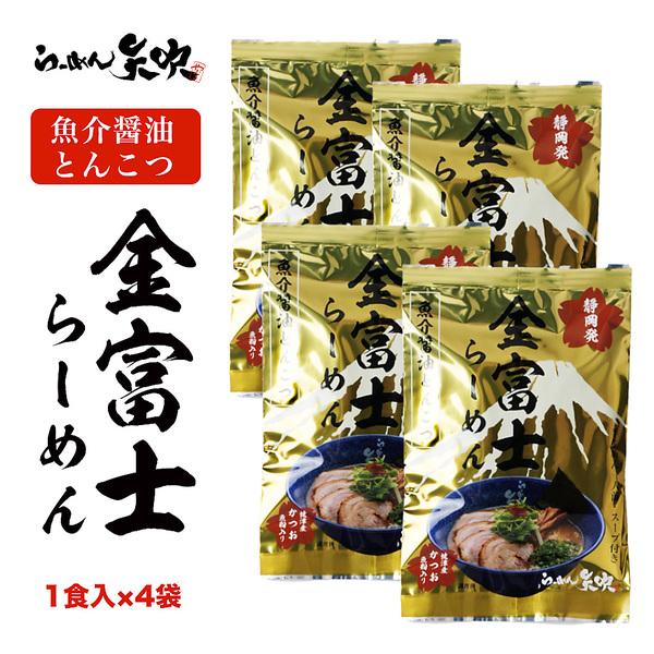 【金富士らーめん1食入×4袋】