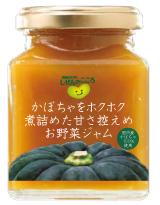かぼちゃをホクホク煮詰めた甘さ控えめお野菜ジャム