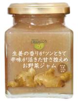 生姜の香りがツンときて辛味が活きた甘さ控えめお野菜ジャム