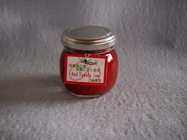 飛騨高山産有機トマト使用トマトジャム「レッド」 110g 1個