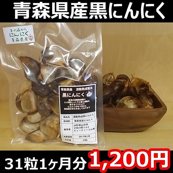 【送料無料】青森県産 波動熟成黒にんにく 1ヶ月分31粒
