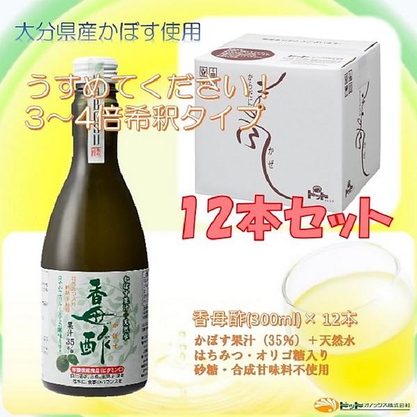 香母酢12本セット