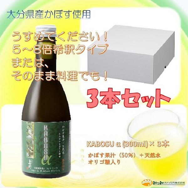 KABOSUα3本セット