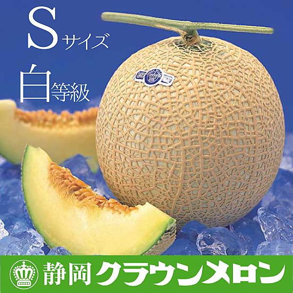 静岡クラウンメロンSサイズ白等級1玉入【送料無料】