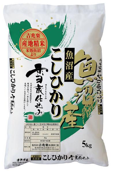【送料無料】雪蔵仕込み魚沼産こしひかり 5kg 【5kg×1】