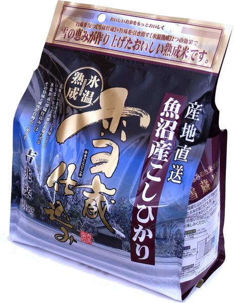 【送料無料】雪蔵仕込み氷温熟成魚沼産こしひかり 2㎏ 【2kg×1】