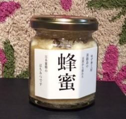 淡路島の日本蜜蜂の希少なびわの生はちみつ